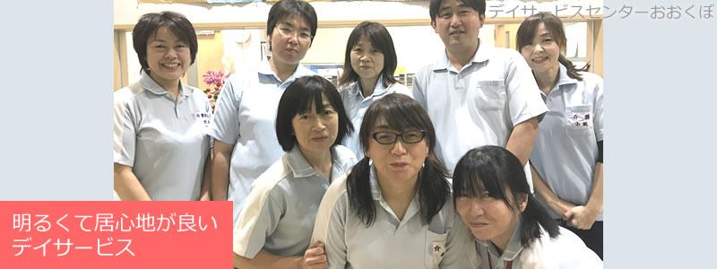 デイサービスセンターおおくぼ
