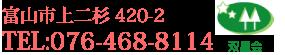 076-468-8114