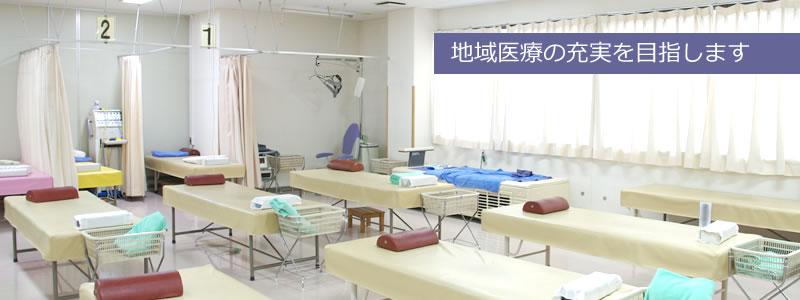 大沢野クリニック 整形外科・内科・耳鼻咽喉科・リハビリテーション科・循環器科・眼科・皮膚科 医療と福祉、介護は車の両輪であるとの考えの下、医療の充実と共に在宅介護を充実するべく、居宅介護支援センターやヘルパーステーション、地域包括支援センター、リハビリセンターを順次開設しました。<br/> 現在、総勢75名のスタッフが地域の医療、福祉の充実、発展のために健闘しております。