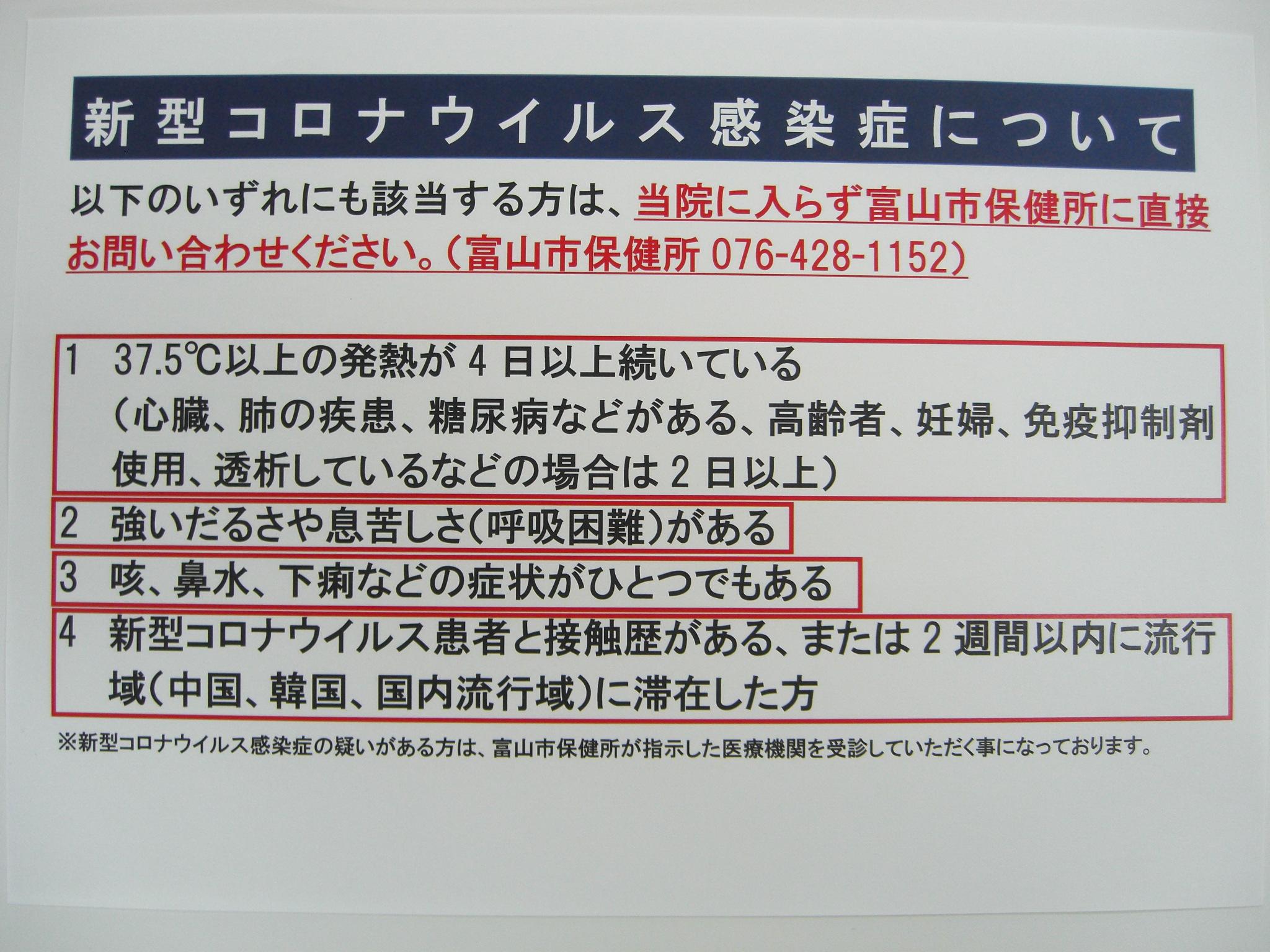 感染 富山 コロナ