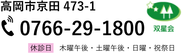 本荘リウマチクリニック 電話番号