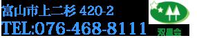 076-468-8111