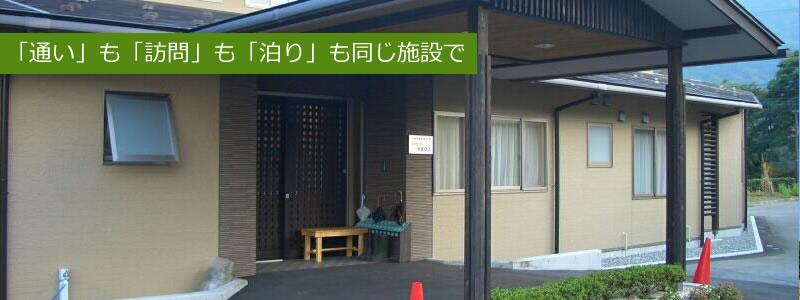 ケアセンターやまびこ 小規模多機能型居宅介護